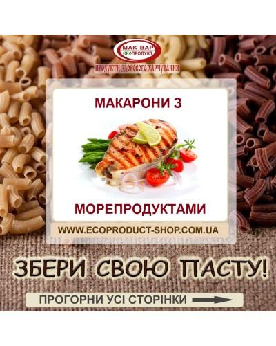 Макарони З МОРЕПРОДУКТАМИ. Констуктор рецептів в інфографіці.