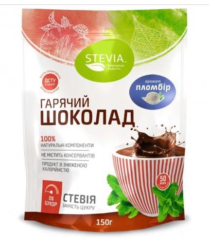 Стевія Шоколад Гарячий зі смаком Пломбир (д/п) / 150 г