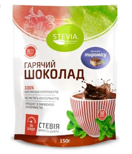 Стевія Шоколад Гарячий зі смаком Тірамісу (д/п) / 150 г