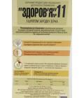 Макарони «ЗДОРОВ'Я» №11 зі шротом зародка зерна з твердих сортів пшениці (0,4 кг)