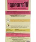 Макарони «ЗДОРОВ'Я» №10 зі шротом насіння амаранту з твердих сортів пшениці (0,4 кг)