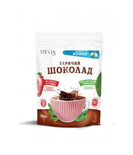 "Гарячий шоколад з ароматом кокоса ""STEVIA"", 150 г"
