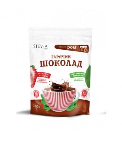 """Гарячий шоколад з ароматом рома """"STEVIA"""", 150 г"""