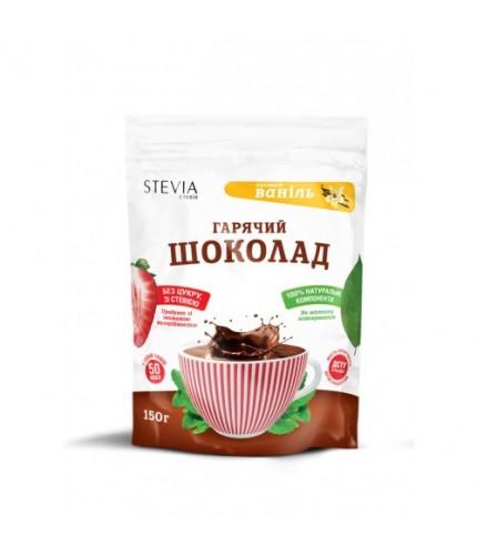 """Гарячий шоколад з ароматом ванілі """"STEVIA"""", 150 г"""