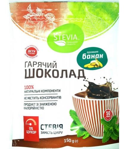 """Гарячий шоколад з ароматом банана """"STEVIA"""", 150 г"""